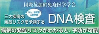 写真:DNA検査