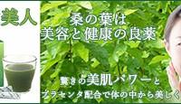 画像:桑の葉美人