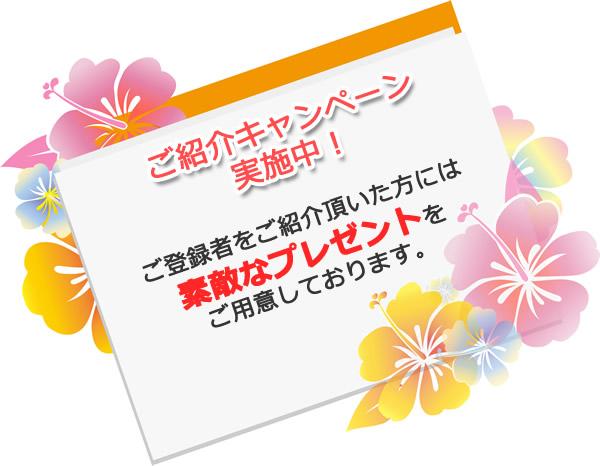 ご紹介キャンペーン実施中!