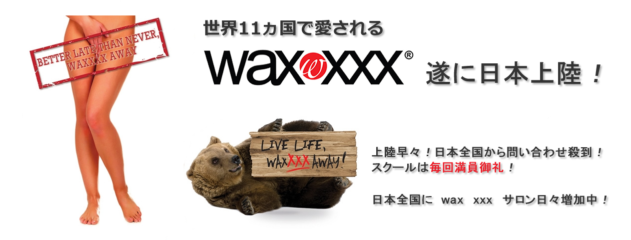 世界11ヵ国で愛されるwax xxx 遂に日本上陸!