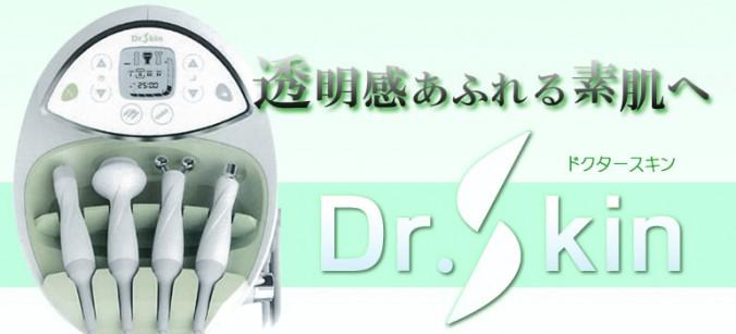写真:透明感あふれる素肌へ ドクタースキン