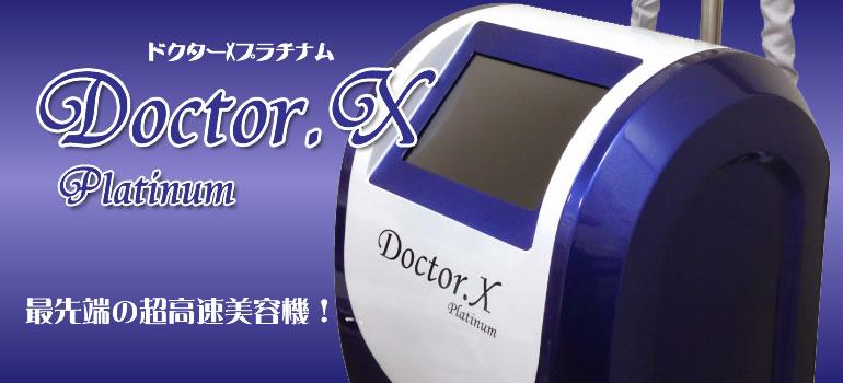 写真:ドクターXプラチナム