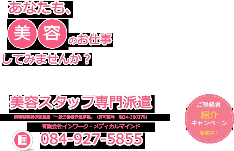 あなたも美容のお仕事してみませんか? 美容スタッフ専門派遣 084-927-5855
