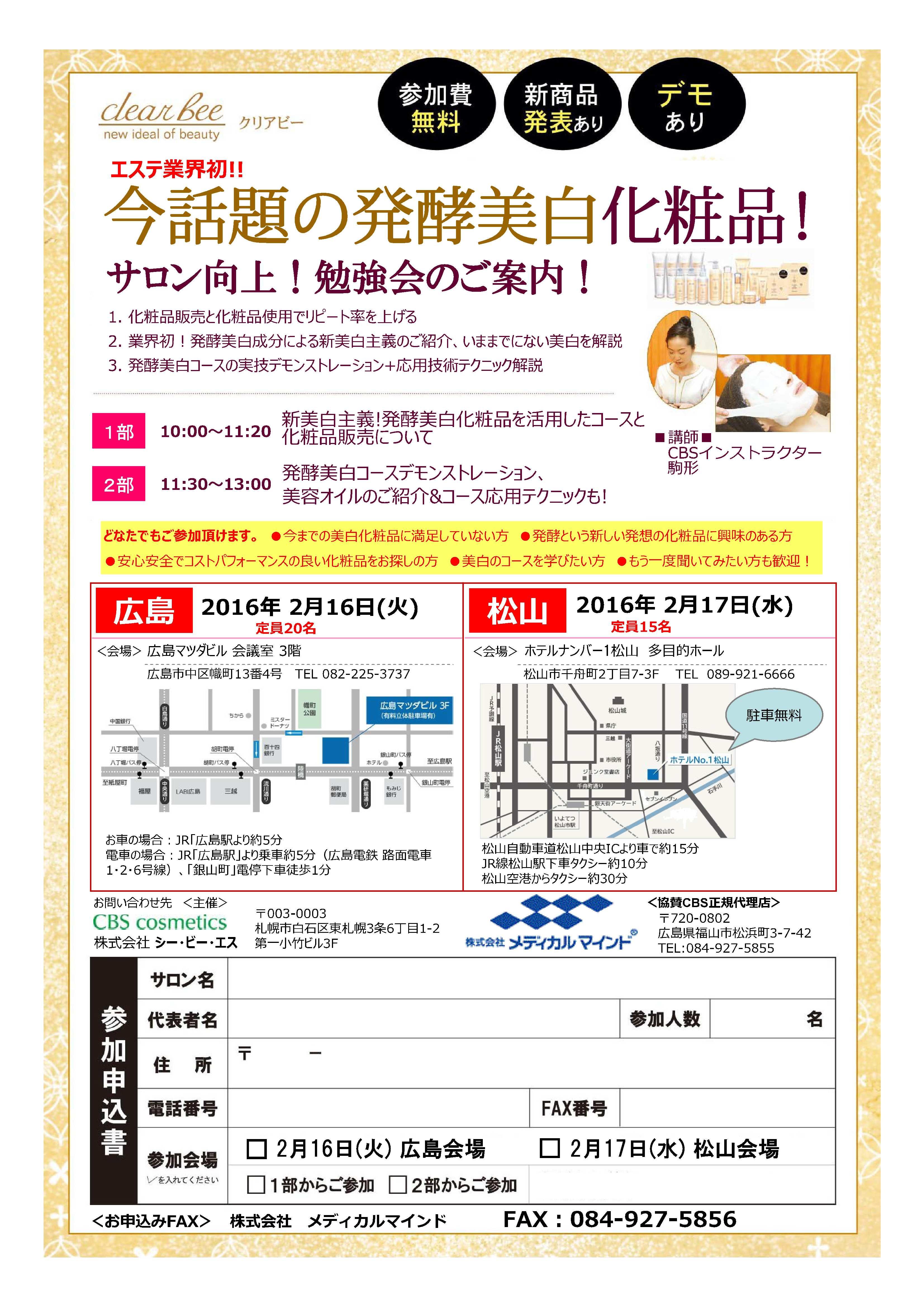 CBS広島松山講習会申込書2015.12.18