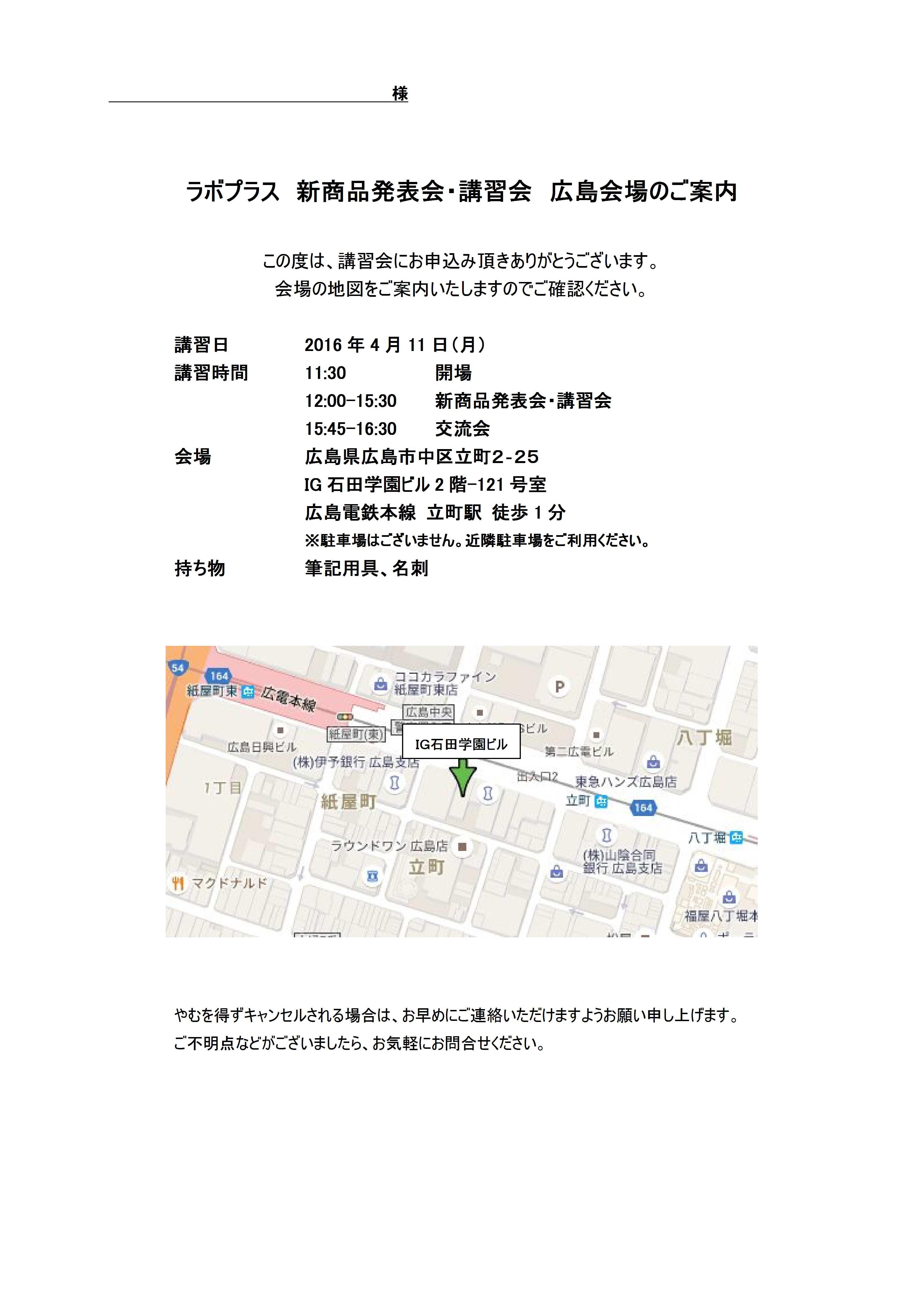 弾筋フェイシャルストレッチ IG石田学園ビルマップ