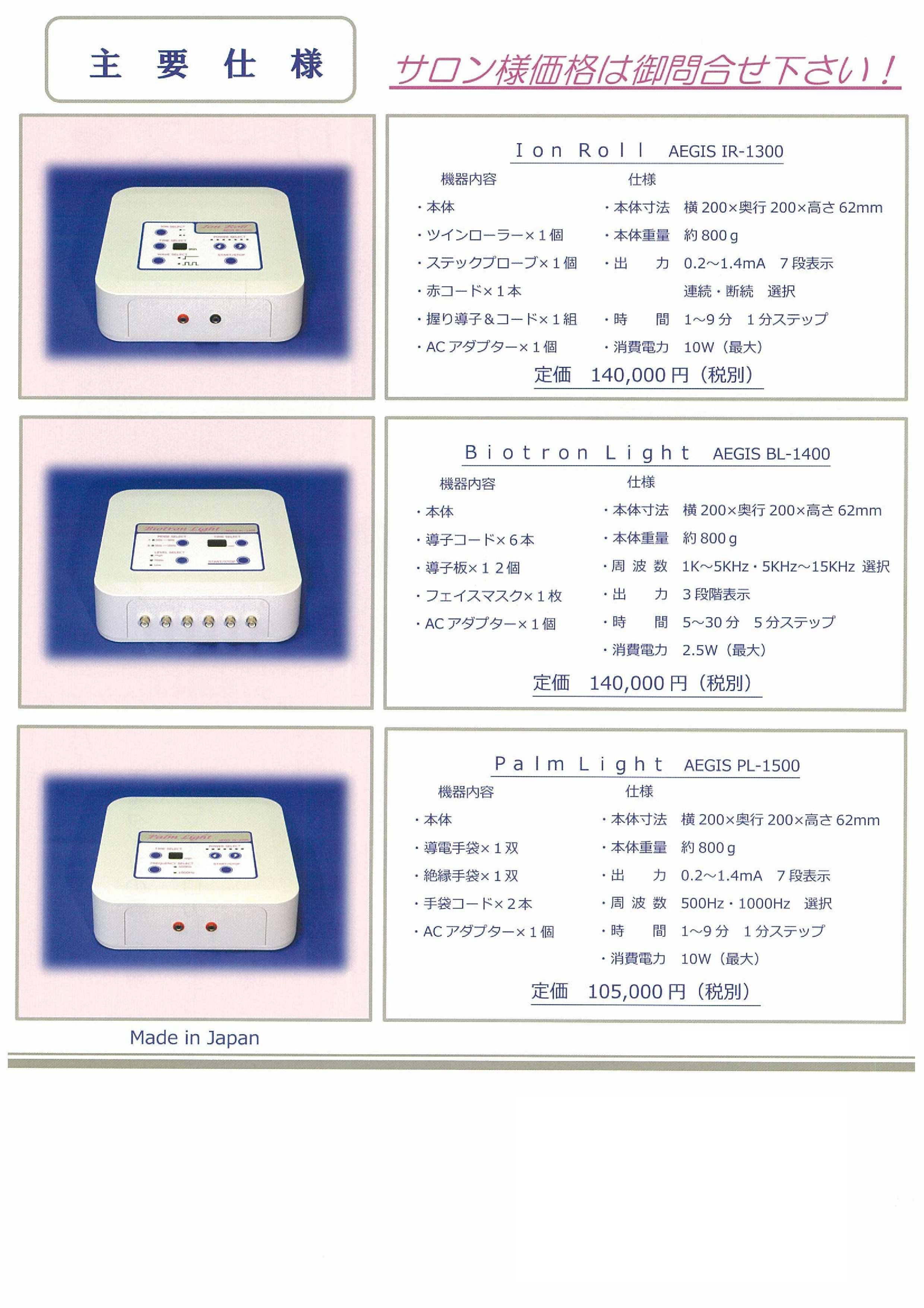 導入3姉妹シリーズ-2