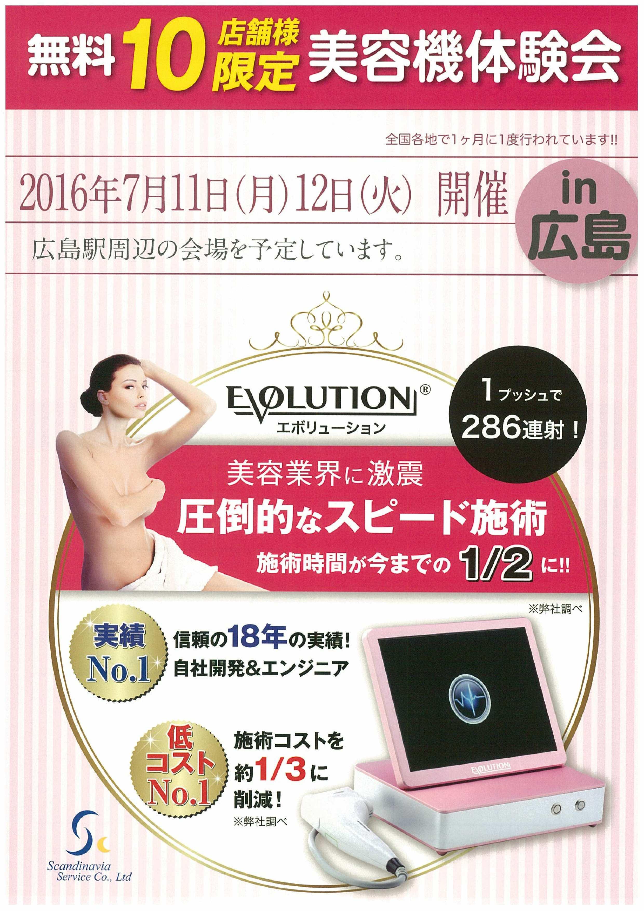 先着10サロン様限定の美容機器無料体験会 in広島