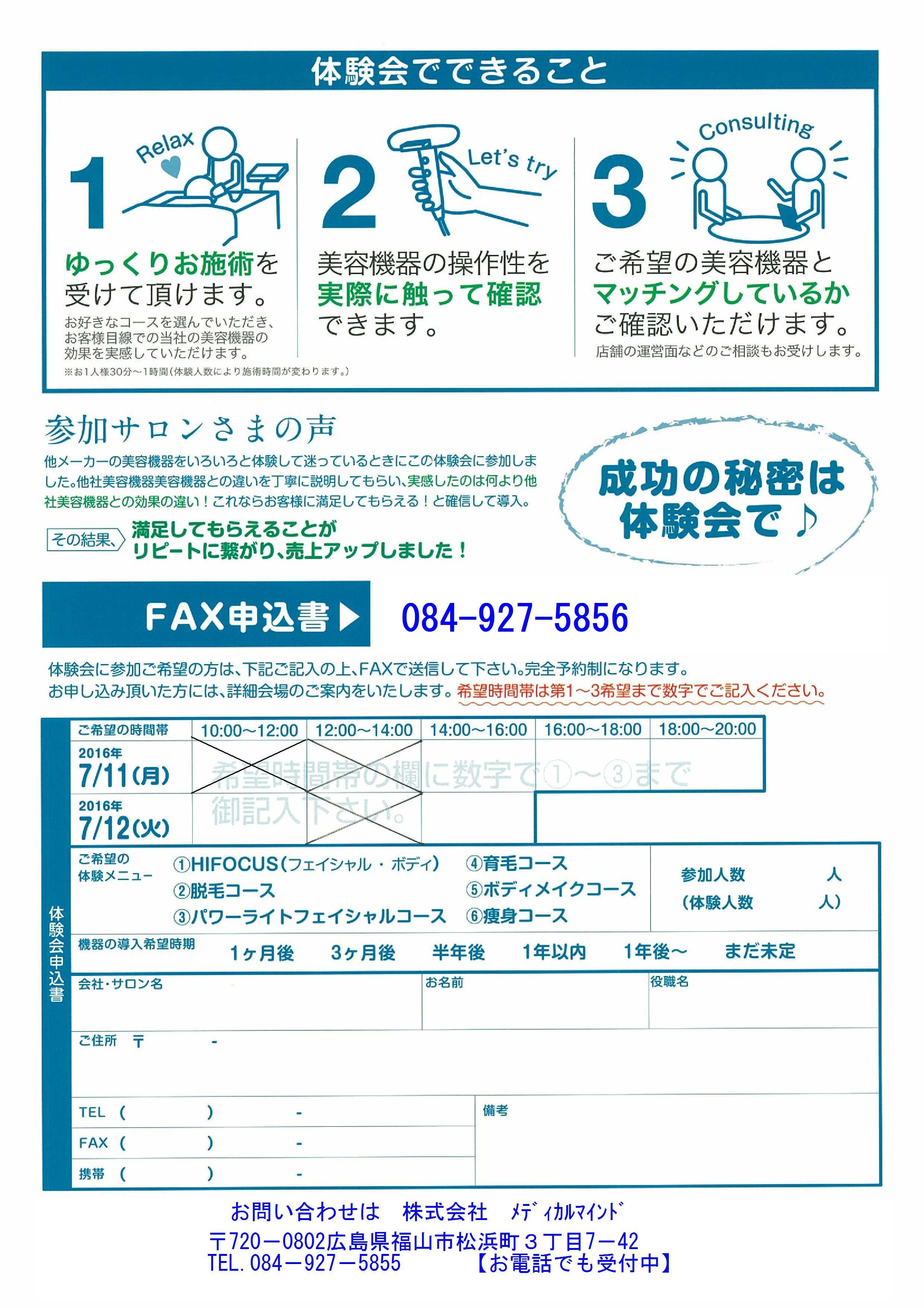 先着10サロン様限定の美容機器無料体験会 FAX申込書