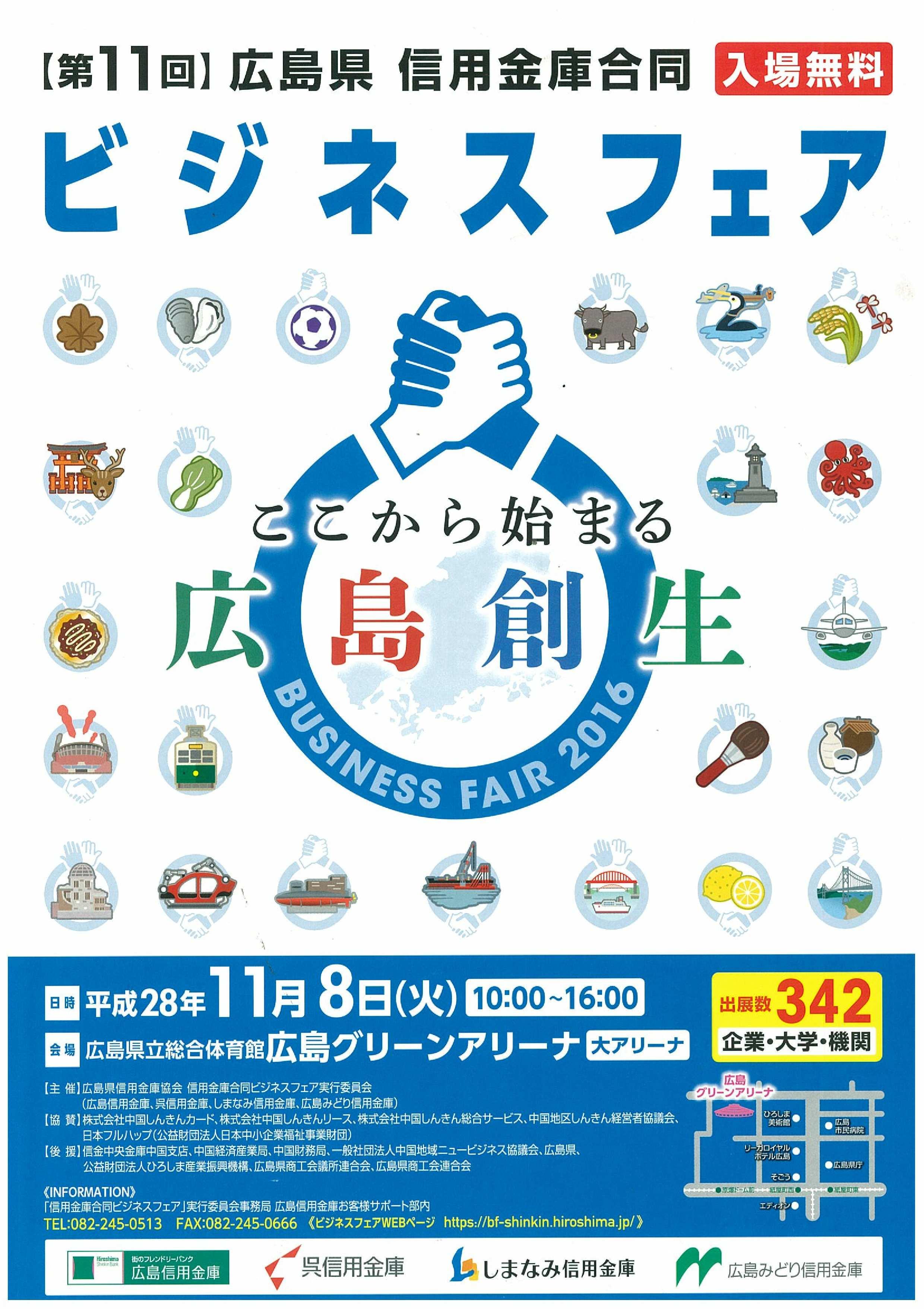 ビジネスフェア広島グリーンアリーナ2016