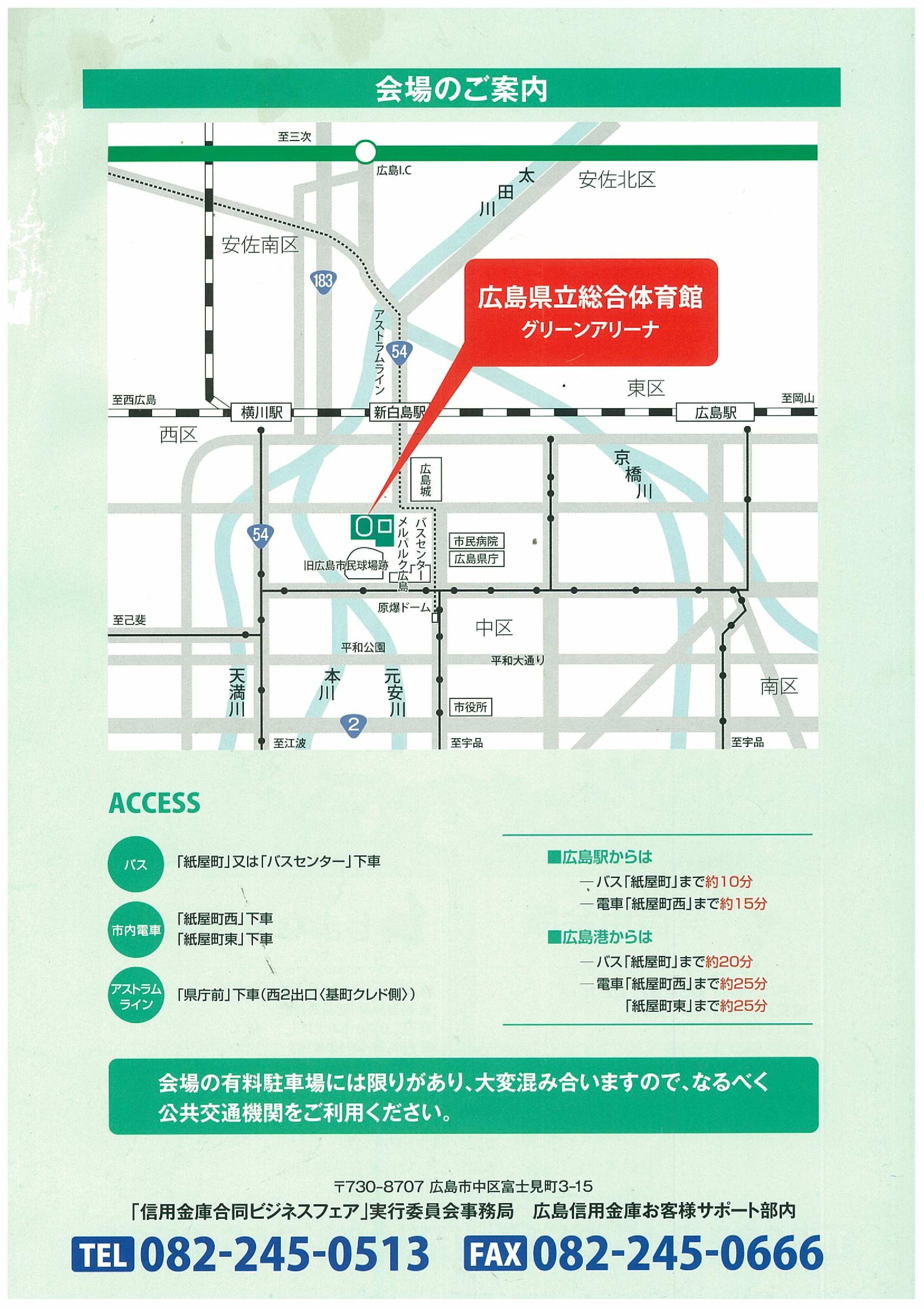 ビジネスフェア広島グリーンアリーナ2016 会場マップ