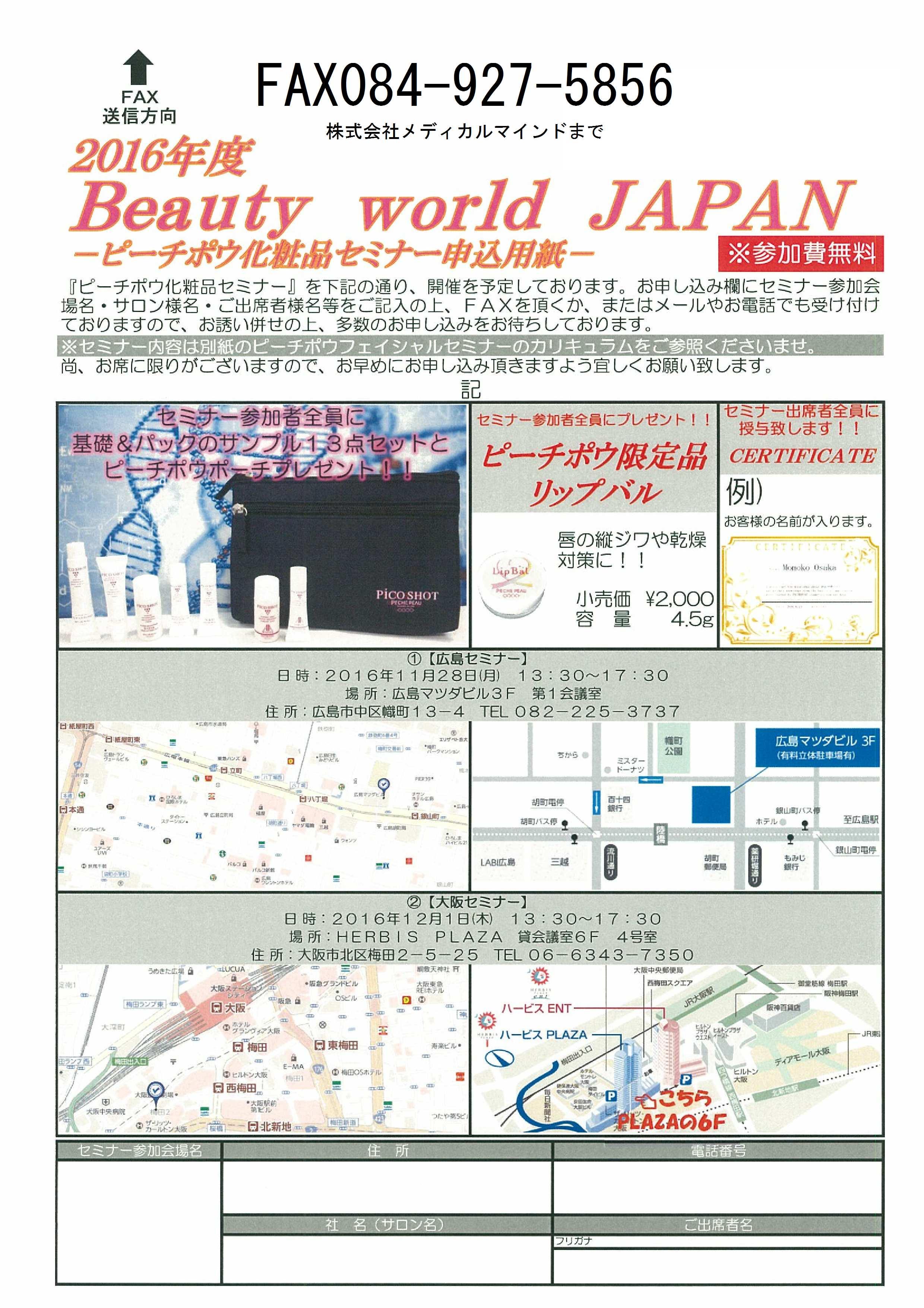 ピーチポウ化粧品セミナー-2