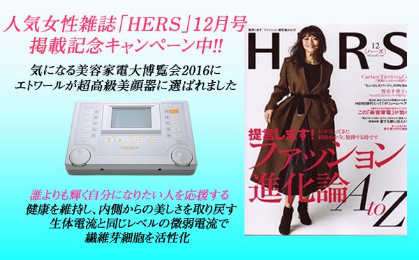 画像:人気女性雑誌「HERS」掲載記念キャンペーン