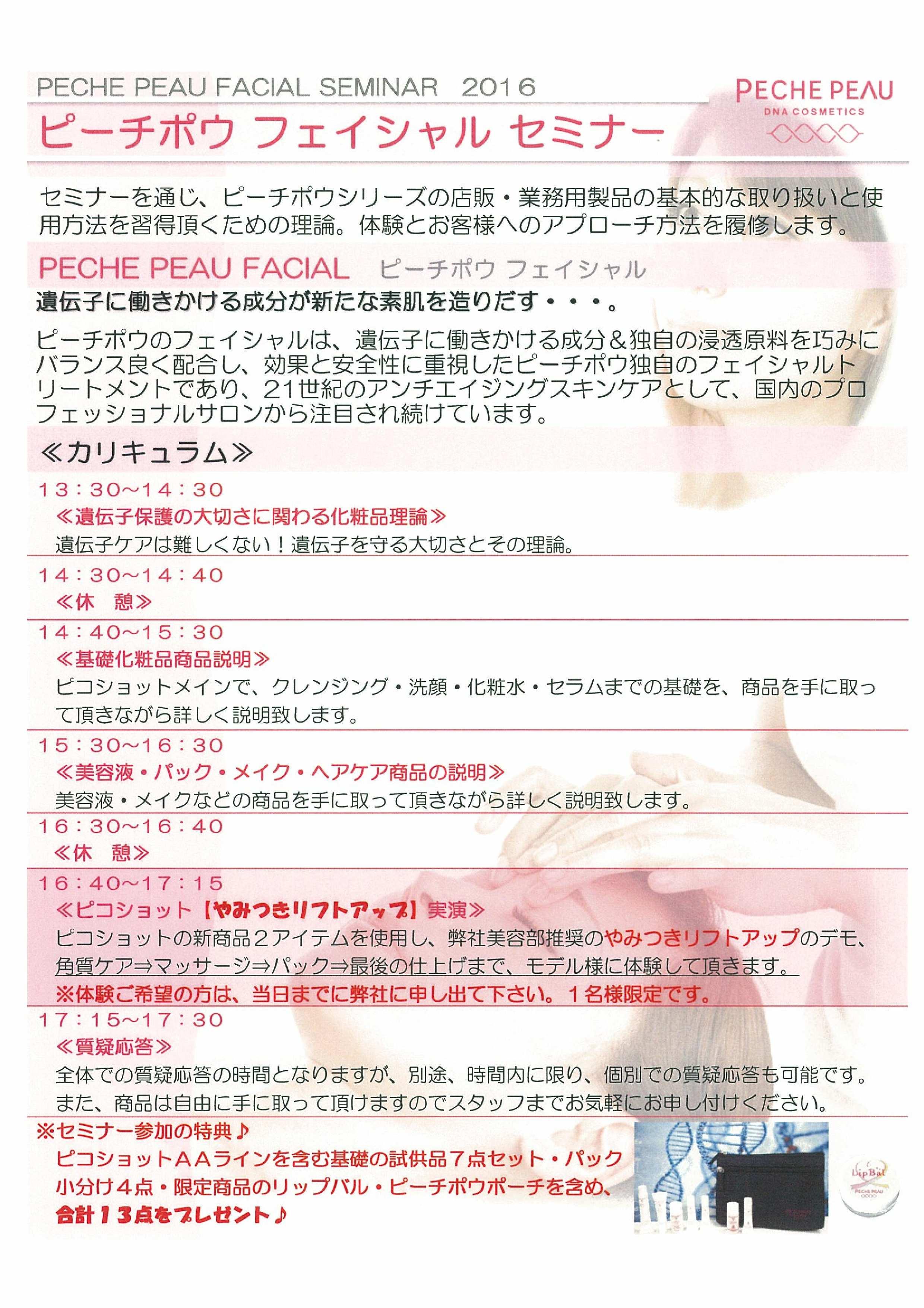 ピーチポウ化粧品セミナー-1