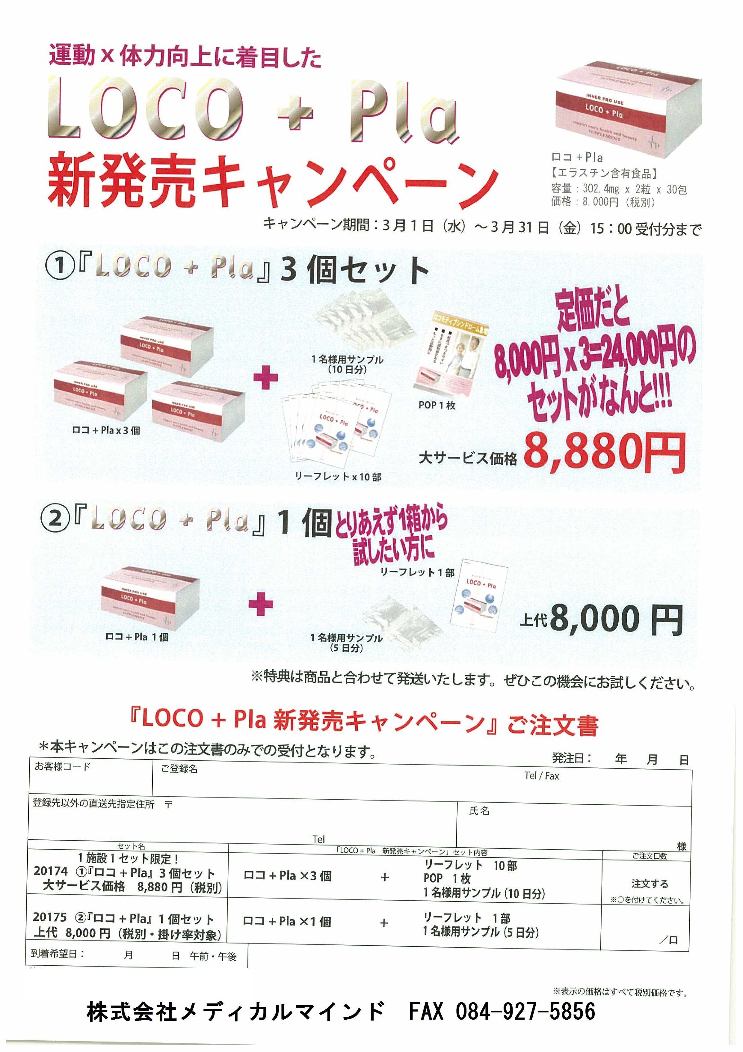 ロコプラ発売初回記念キャンペーン