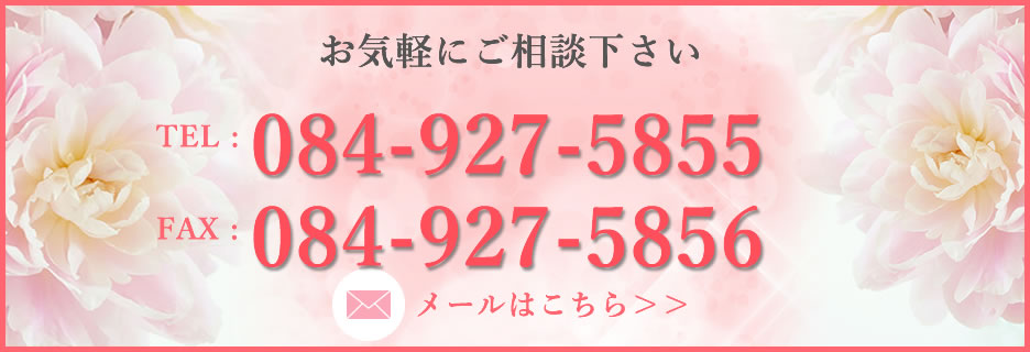 お問合せは084-927-5855