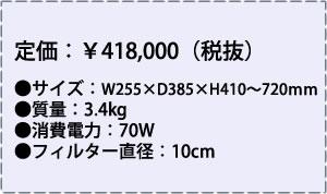 写真:バイオプトロンプロ価格