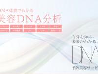 写真:DNA分析
