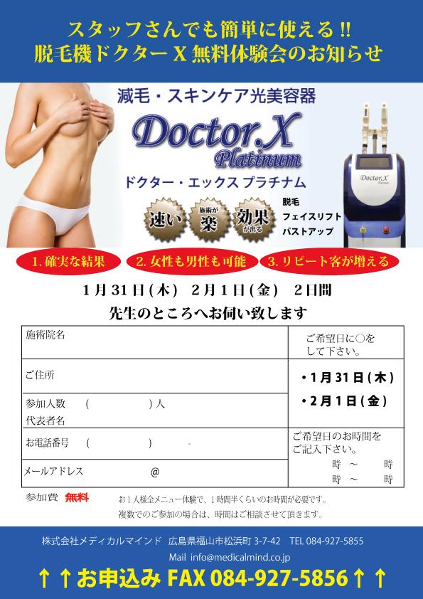 ドクターエックス講習