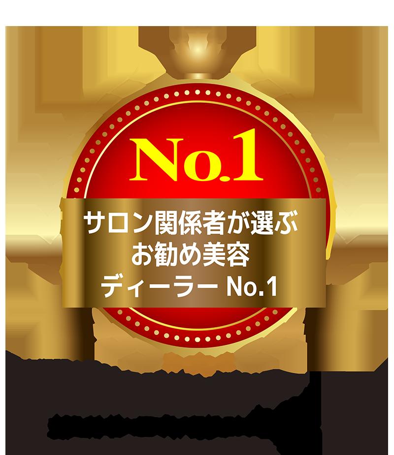 サロン関係者が選ぶお勧め美容ディーラーNo.1